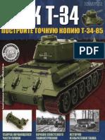 Tank T-34  № 02 2014