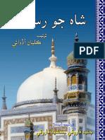 Shah Jo Risalo.pdf