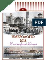 2016 Calendar - Nostalgic Cyprus (Greek)