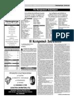 Η κυπριακή διάλεκτος (β' μέρος)