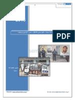 منتدى تنسيق مكافحة اللا سامية – تقييم سنوي 2015– صورة الوضع وتوجهات