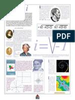 Aula Matemática El Mundo Lámina 32