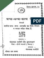 Yantra Mantra Kalp Sangrah