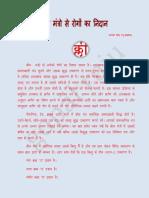 Beej Mantra PDF