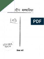 Atharvavediya-Mantravidhya
