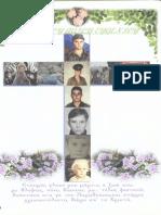 Βίος και Μαρτυρία.PDF