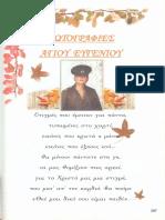 Φωτογραφίες.PDF