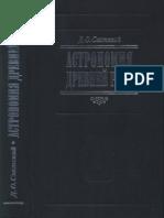 Святский Д.О. - Астрономия Древней Руси