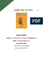 Maa Baglamukhi Panchastra Mantra(बगलामुखी पञ्चास्त्र  मंत्र प्रयोग )