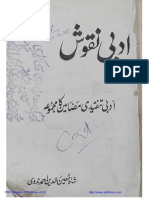 ادبی نقوش از شاہ معین الدین احمد ندوی
