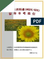 MSDS 製作參考指引_9709