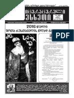 ლიტერატურული მესხეთი   Literaturuli Meskheti   January 2016   205 (1)