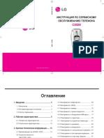 Lg c3320 Service Manual Rus