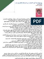 النقابات و وزارة التربية و التلفزيون الجزائري