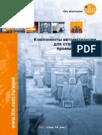 Компоненты автоматизации для сталелитейной промышленности Каталог