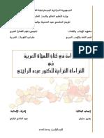 قراءة في كتاب اللهجات العربية