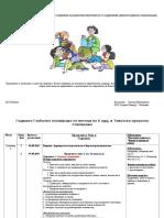 Животни вештини 6 одд. 2015-16.doc