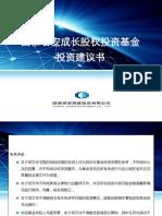 国泰君安成长股权投资基金投资建议书