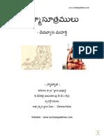 BrahmaSutras_sriChalapathirao