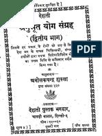 Anubhut Yog Sangrah (Bhag-2),Best Ayurvedic Medicine Book