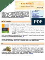 Newsletter BIO-ETHICA March 2015