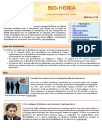 Newsletter BIO-ETHICA March 2014