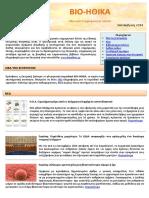 Newsletter BIO-ETHICA September 2014