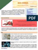 Newsletter BIO-ETHICA December 2014