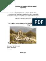 Μεταπτυχιακή Εργασία 1.pdf