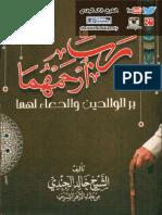رب ارحمهما - تاليف الدكتور الشيخ خالد الجندي