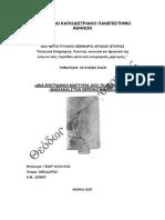 Μεταπτυχιακή Εργασία 2.pdf