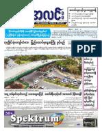 Myanma Alinn Daily_ 28 January 2016 Newpapers.pdf
