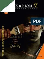 Lapis Philosophorum - Free Press - Τεύχος 12