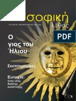 filoσοφική Λίθος - Τεύχος 159 - Νέα Ακρόπολη