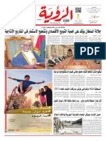 Alroya Newspaper 28-01-2016
