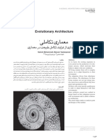 Evolutionary Architecture-معماری تکاملی