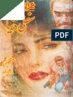 Safli Duniya by Mazhar Kaleem