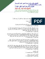 اللؤلؤ والمرجان فيما اتفق عليه الشيخان - الجزء الأول