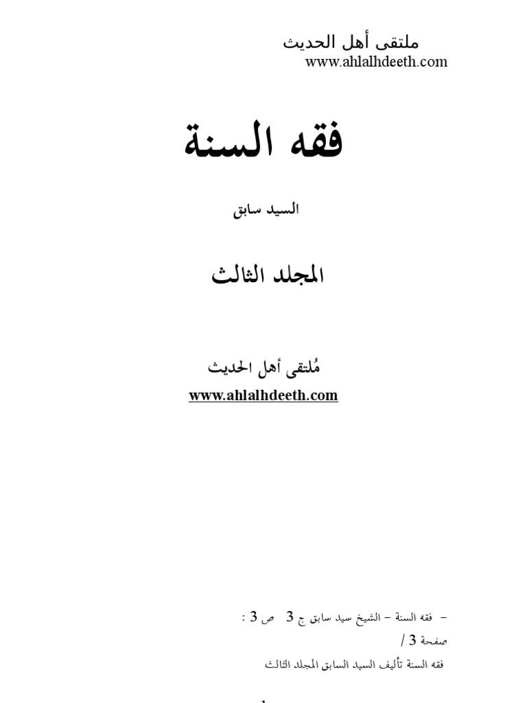 38a400016 فقه السنة المجلد الثالث