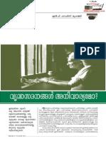 vridha sadanangal anivaryamo(www.sandhesam.com)