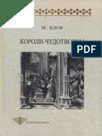 Blok M Koroli-chudotvortsy M 1998