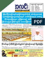 Myanma Alinn Daily_ 29 January 2016 Newpapers.pdf