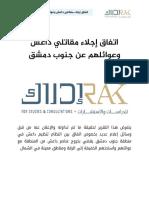 اتفاق إجلاء مقاتلي داعش وعوائلهم عن جنوب دمشق