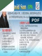 david-ad-print-file