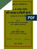 Jwala Malini Kalpa Tantra by Muniraj Indranandi Jain Tantra