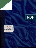 Shri Tantra Durga Saptashati Shri Pt ShivdattaTripathi