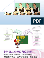 T12华小教师职责与素养