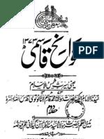 Sawaneh Qasmi (r.a) Vol 2 by Sheikh Manazir Ahsan Gilani (r.a)
