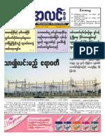Myanma Alinn Daily_ 30 January 2016 Newpapers.pdf