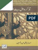 Tazkara Ahl e Bait Athhaar